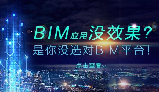 BIM廣告