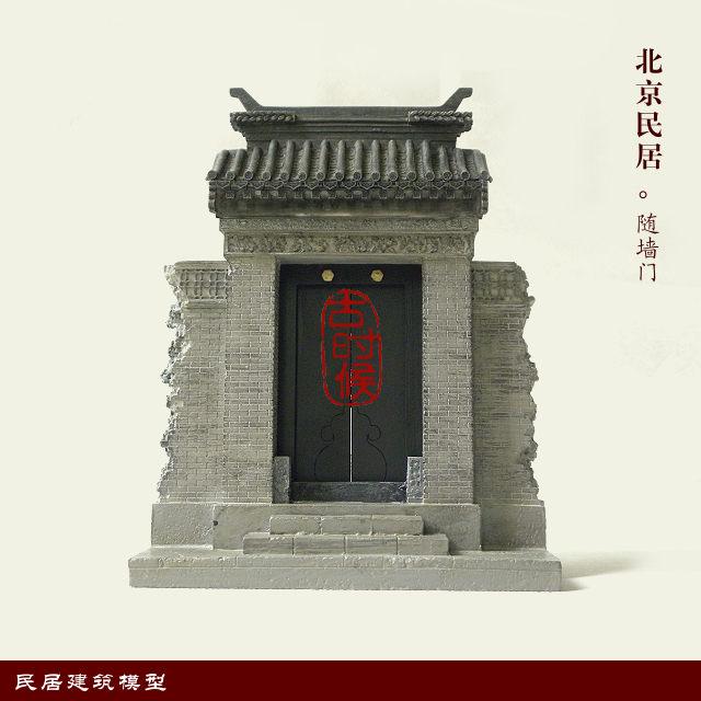 北京(仿古)墻門
