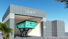 广州垃圾站34#-垃圾站